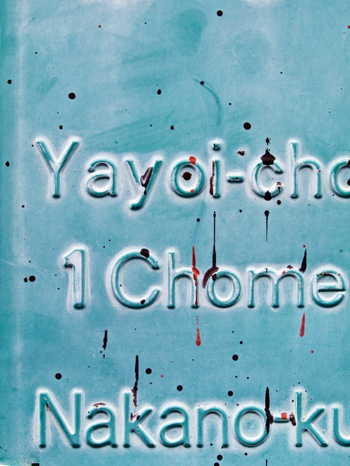 Yayoicho
